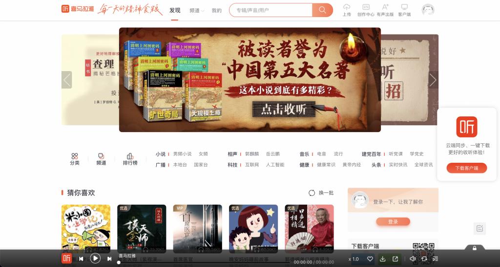 Çin'in en büyük podcast uygulaması Ximalaya'nın ana sayfası.